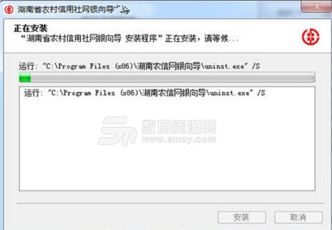 湖南省农村信用社网银向导电脑版下载 网银登录辅助工具 v2.0 免费版