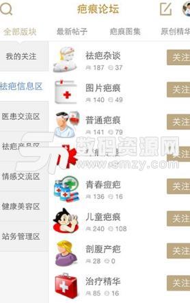 中国疤痕论坛Android版