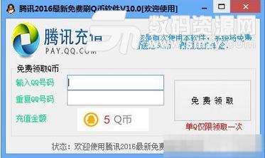 腾讯免费刷q币内部版