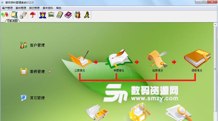 兴华律师资料管理系统