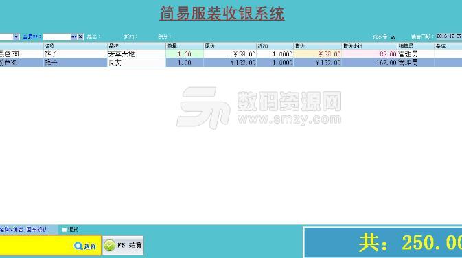 简易服装收银系统正式版(销售管理软件) v1.0 电脑版图片