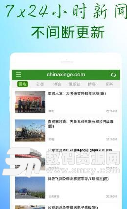 中国信鸽信息