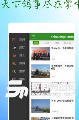 中国信鸽信息网iPhone版