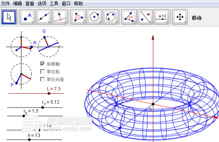函数图像生成器 GeoGebra官方版下载(动态数