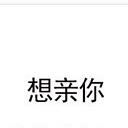 下载 68kb | 简体中文 | 0分 想亲你然后收点封口费文字表情包最新版图片