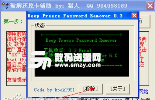 清除冰点还原精灵密码软件截图
