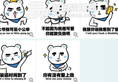 小白熊逗比表情包免费版(qq表情) v1.0 最新版