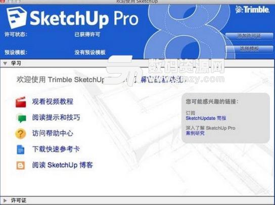 SketchUp Pro 2017 Mac破解版下载