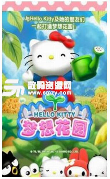 hellokitty梦想花园安卓版介绍