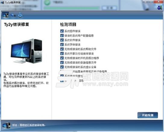 Ty2y系统修复软件pc版