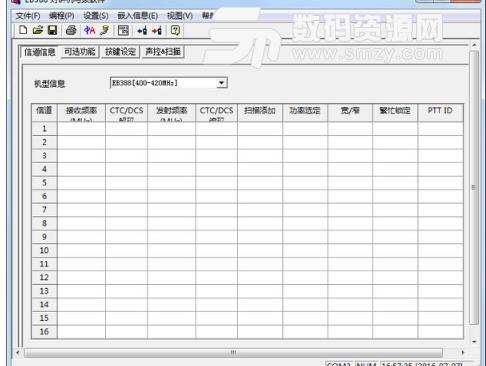 百变通BBT388对讲机写频软件图片