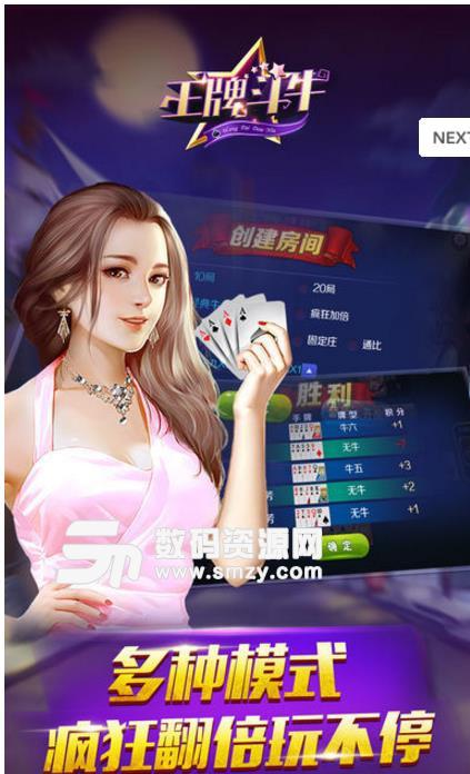 王牌斗牛iOS版游戏