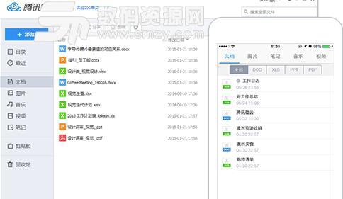 腾讯微云苹果电脑版