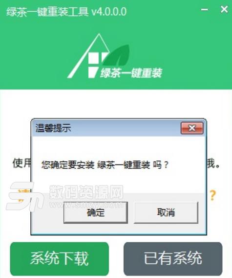 绿茶一键重装系统电脑版