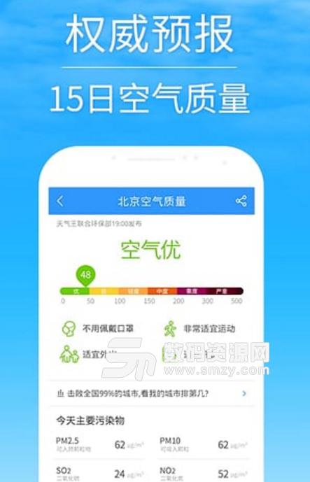 2345天气预报手机版