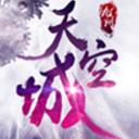 九州天空城bt安卓版