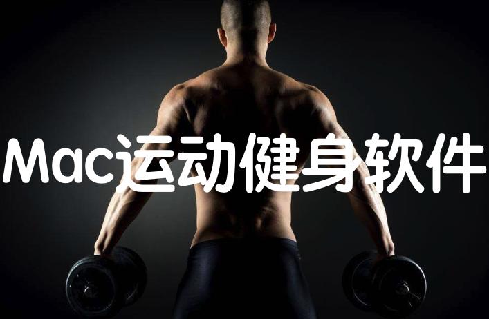 Mac運動健身軟件