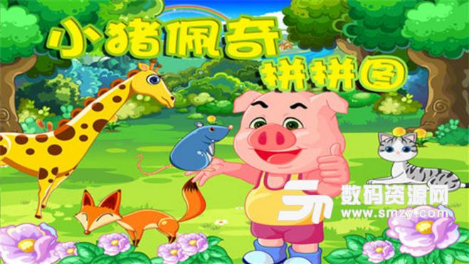 小猪佩奇拼拼图苹果版(七巧板拼图游戏) v1.80 免费版