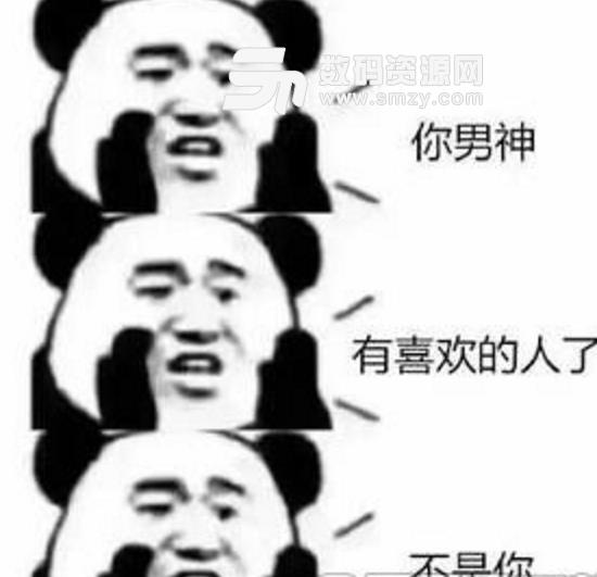 2017你依然高清表情表情版(单身狗)完整版单身包男剑三成图片