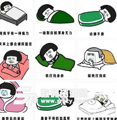 天冷了不想起床表情包(躺到地老天荒) v1.0 绿色版