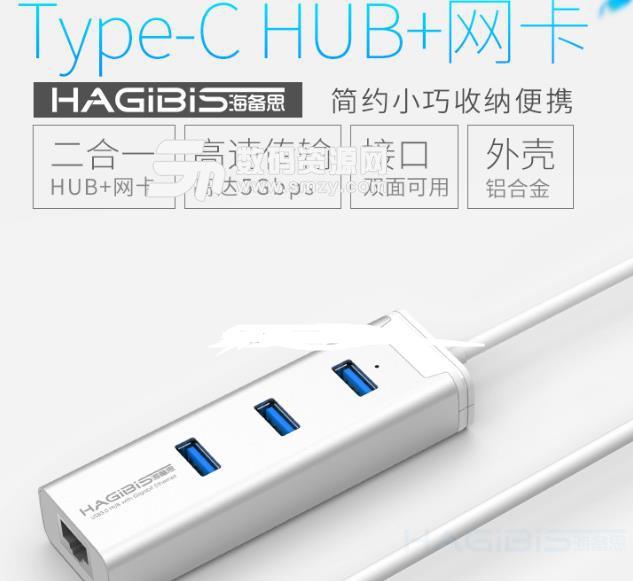 海备思瑞昱rtl8153type-c网卡及hub驱动程序(网卡 hub驱动) v1.