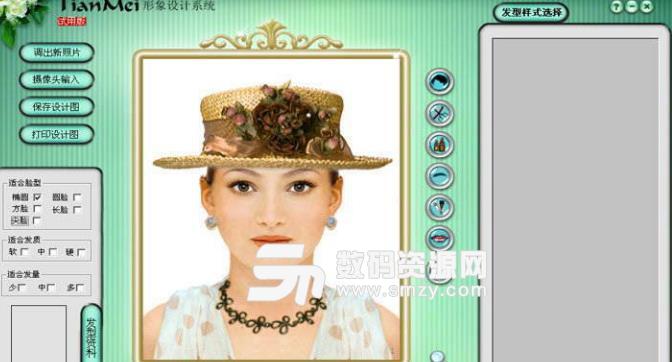 天美发型设计系统正式版(发型设计软件) v2.0 简体中文版
