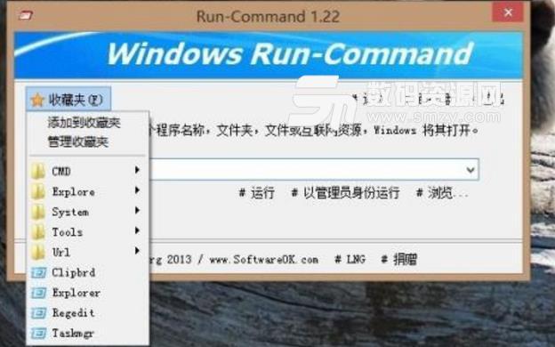 Run Command绿色版
