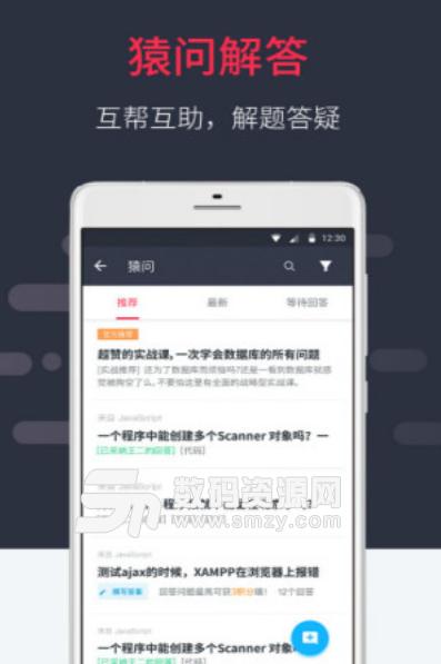虎课网app
