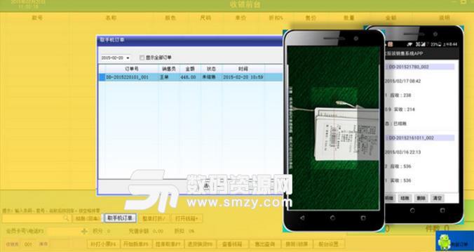 e宝服装销售管理系统免费版图片