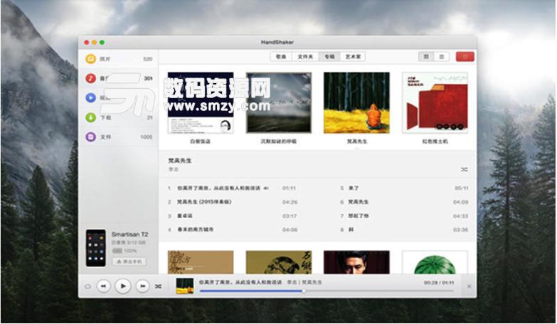 smartfinder Mac版特色