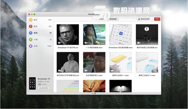 smartfinder Mac版