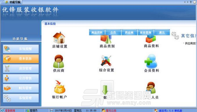 优锋服装收银软件中文版