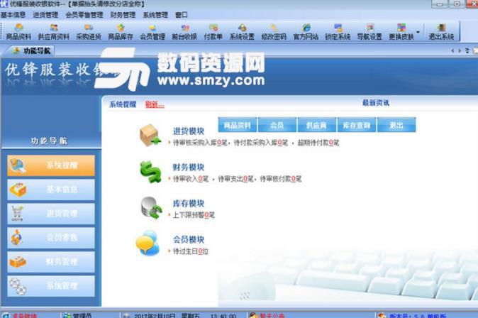 优锋服装收银软件中文版图片