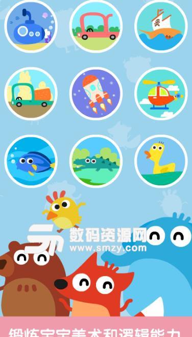 狐涂涂连数字app里面孩子可以通过数字画出各种小动物等好看可爱的