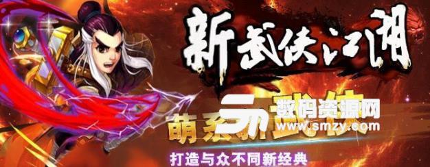 新武侠江湖手游变态版(角色扮演) v2.0.1 安卓版