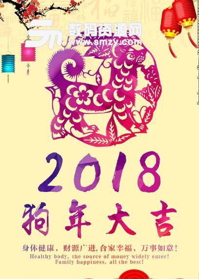 2018春节狗年剪贴画
