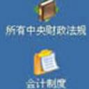 财税法规库正式版(国际会计准则) v2.0 最新版