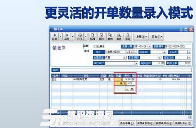铭斯商贸管理软件服装版