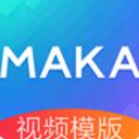 MAKA安卓版(H5制作平台) v4.1.0 最新版