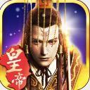 我在汉朝当皇帝ios越狱版(充值有返利) v1.0.0 免费版