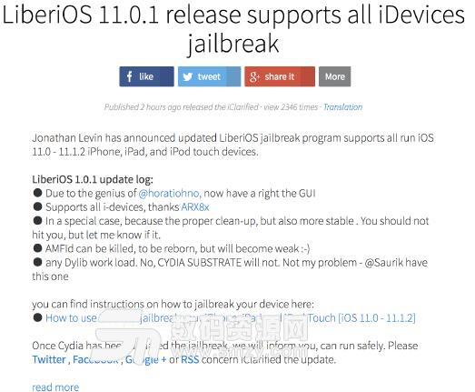 支持iOS 11.0—11.1.2的LiberiOS越狱工具从哪下载