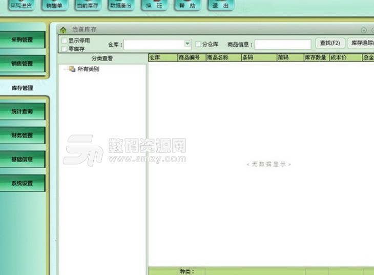 博鑫通农资化肥销售管理系统PC版图片