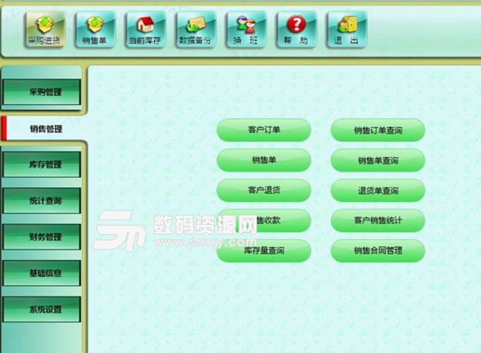 博鑫通农资化肥销售管理系统PC版