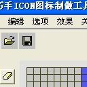 巧手ICON图标转换软件