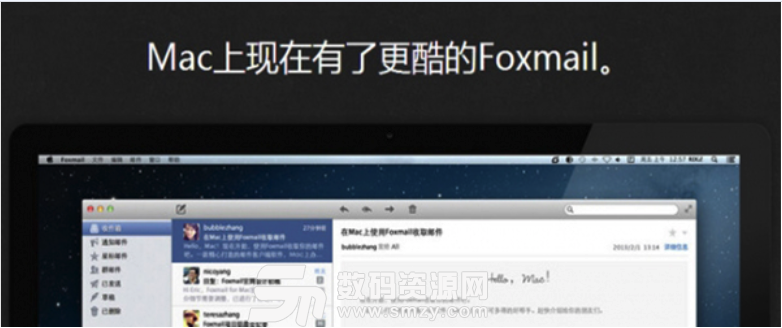 Foxmail For Mac下载