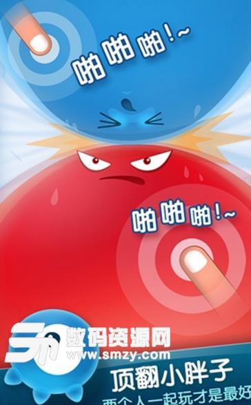 红蓝大作战PC电脑版