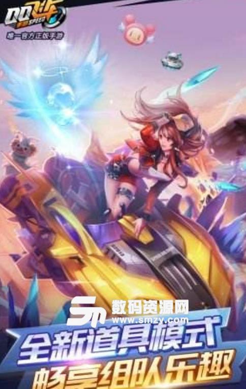 腾讯QQ飞车手游互通版截图