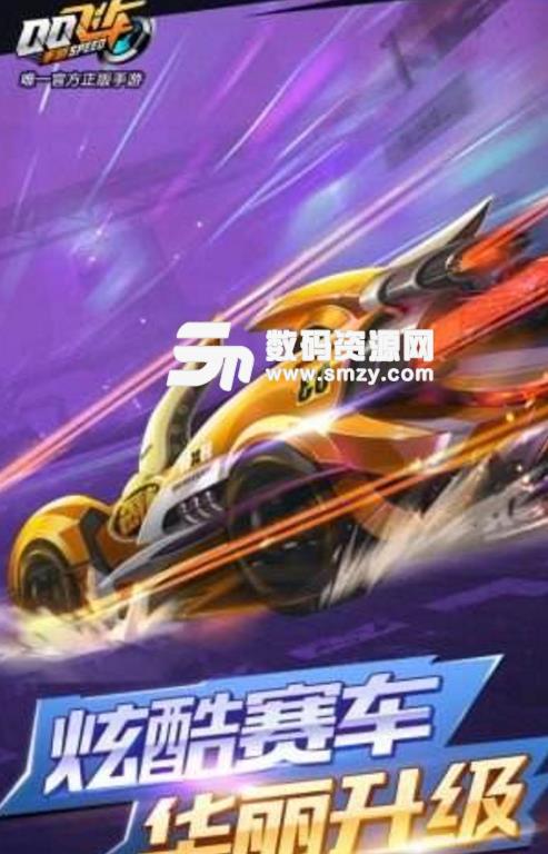 騰訊QQ飛車手游互通版