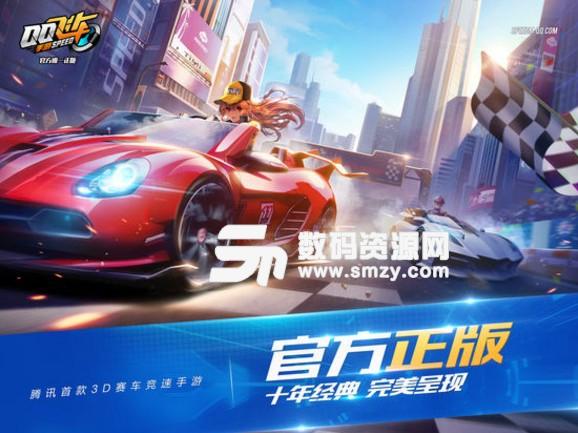 QQ飛車ipad版