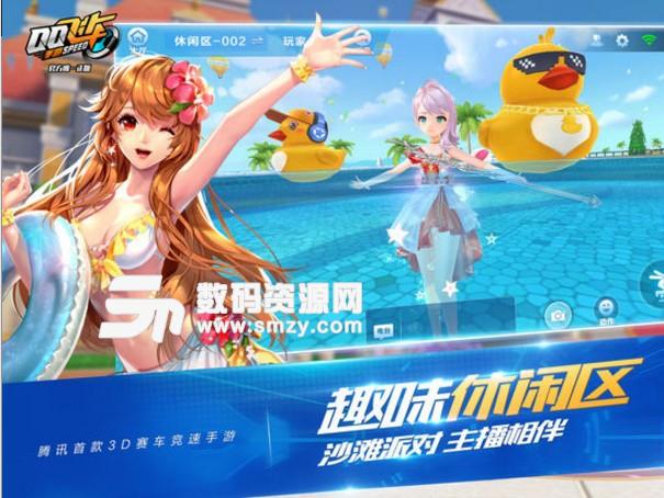 QQ飞车平板版
